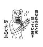 【よしのぶ/ヨシノブ】専用名前スタンプ(個別スタンプ:09)