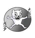 【よしのぶ/ヨシノブ】専用名前スタンプ(個別スタンプ:11)