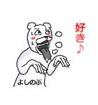 【よしのぶ/ヨシノブ】専用名前スタンプ(個別スタンプ:17)