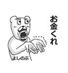 【よしのぶ/ヨシノブ】専用名前スタンプ(個別スタンプ:21)