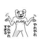 【よしのぶ/ヨシノブ】専用名前スタンプ(個別スタンプ:25)