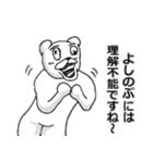 【よしのぶ/ヨシノブ】専用名前スタンプ(個別スタンプ:26)