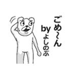 【よしのぶ/ヨシノブ】専用名前スタンプ(個別スタンプ:29)