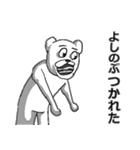 【よしのぶ/ヨシノブ】専用名前スタンプ(個別スタンプ:32)