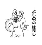 【よしのぶ/ヨシノブ】専用名前スタンプ(個別スタンプ:33)