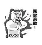 【よしのぶ/ヨシノブ】専用名前スタンプ(個別スタンプ:39)