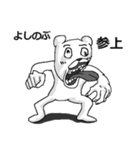 【よしのぶ/ヨシノブ】専用名前スタンプ(個別スタンプ:40)