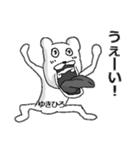 【ゆきひろ/ユキヒロ】専用名前スタンプ(個別スタンプ:01)