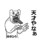 【ゆきひろ/ユキヒロ】専用名前スタンプ(個別スタンプ:04)