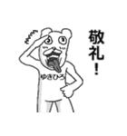 【ゆきひろ/ユキヒロ】専用名前スタンプ(個別スタンプ:05)