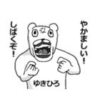 【ゆきひろ/ユキヒロ】専用名前スタンプ(個別スタンプ:07)