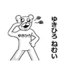 【ゆきひろ/ユキヒロ】専用名前スタンプ(個別スタンプ:08)