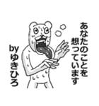 【ゆきひろ/ユキヒロ】専用名前スタンプ(個別スタンプ:09)