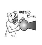 【ゆきひろ/ユキヒロ】専用名前スタンプ(個別スタンプ:10)