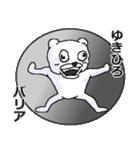 【ゆきひろ/ユキヒロ】専用名前スタンプ(個別スタンプ:11)