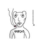 【ゆきひろ/ユキヒロ】専用名前スタンプ(個別スタンプ:12)