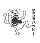 【ゆきひろ/ユキヒロ】専用名前スタンプ(個別スタンプ:14)