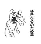 【ゆきひろ/ユキヒロ】専用名前スタンプ(個別スタンプ:16)