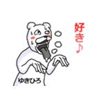 【ゆきひろ/ユキヒロ】専用名前スタンプ(個別スタンプ:17)