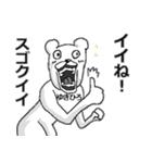 【ゆきひろ/ユキヒロ】専用名前スタンプ(個別スタンプ:19)