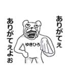 【ゆきひろ/ユキヒロ】専用名前スタンプ(個別スタンプ:20)