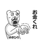 【ゆきひろ/ユキヒロ】専用名前スタンプ(個別スタンプ:21)
