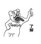 【ゆきひろ/ユキヒロ】専用名前スタンプ(個別スタンプ:22)