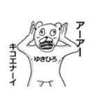 【ゆきひろ/ユキヒロ】専用名前スタンプ(個別スタンプ:23)