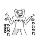 【ゆきひろ/ユキヒロ】専用名前スタンプ(個別スタンプ:25)