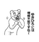 【ゆきひろ/ユキヒロ】専用名前スタンプ(個別スタンプ:26)