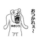【ゆきひろ/ユキヒロ】専用名前スタンプ(個別スタンプ:27)