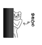 【ゆきひろ/ユキヒロ】専用名前スタンプ(個別スタンプ:28)