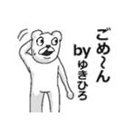 【ゆきひろ/ユキヒロ】専用名前スタンプ(個別スタンプ:29)