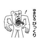 【ゆきひろ/ユキヒロ】専用名前スタンプ(個別スタンプ:30)