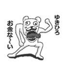 【ゆきひろ/ユキヒロ】専用名前スタンプ(個別スタンプ:31)