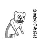 【ゆきひろ/ユキヒロ】専用名前スタンプ(個別スタンプ:32)
