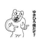 【ゆきひろ/ユキヒロ】専用名前スタンプ(個別スタンプ:33)