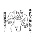 【ゆきひろ/ユキヒロ】専用名前スタンプ(個別スタンプ:35)