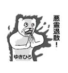 【ゆきひろ/ユキヒロ】専用名前スタンプ(個別スタンプ:39)