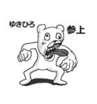 【ゆきひろ/ユキヒロ】専用名前スタンプ(個別スタンプ:40)
