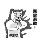 【ゆきな/ユキナ】専用名前スタンプ(個別スタンプ:02)