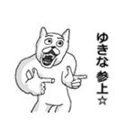 【ゆきな/ユキナ】専用名前スタンプ(個別スタンプ:07)