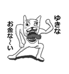【ゆきな/ユキナ】専用名前スタンプ(個別スタンプ:09)