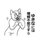 【ゆきな/ユキナ】専用名前スタンプ(個別スタンプ:11)