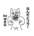 【ゆきな/ユキナ】専用名前スタンプ(個別スタンプ:15)