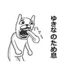 【ゆきな/ユキナ】専用名前スタンプ(個別スタンプ:16)