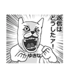 【ゆきな/ユキナ】専用名前スタンプ(個別スタンプ:17)