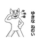 【ゆきな/ユキナ】専用名前スタンプ(個別スタンプ:18)