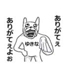 【ゆきな/ユキナ】専用名前スタンプ(個別スタンプ:20)