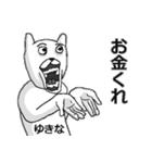 【ゆきな/ユキナ】専用名前スタンプ(個別スタンプ:21)